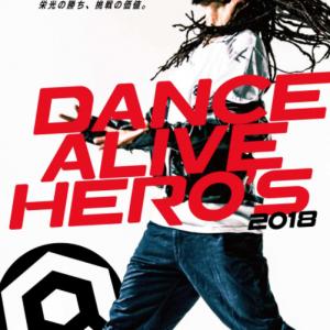 DANCE ALIVE HERO'S