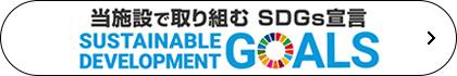 ドゥウェル岐阜のSDGs宣言
